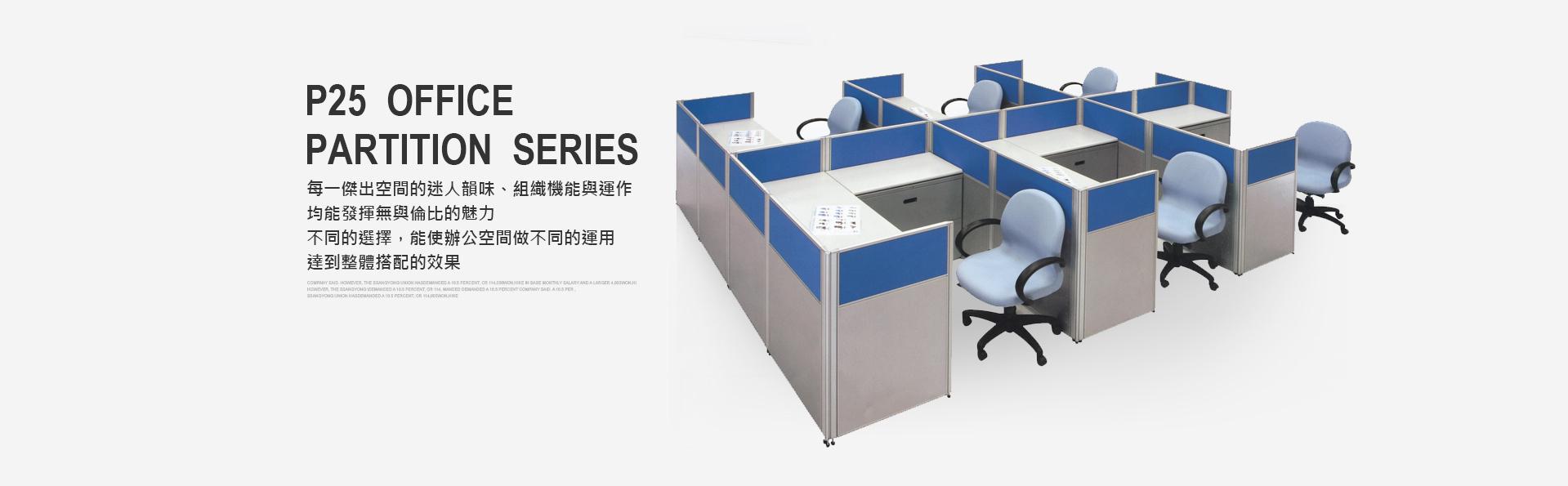 高雄OA辦公家具-標點有限公司-辦公桌工廠直營